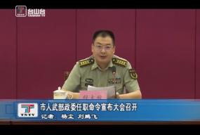 市人武部政委任职命令宣布大会召开