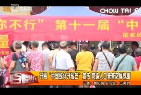 """开展""""中国统计开放日""""宣传 营造人口普查浓厚气氛"""