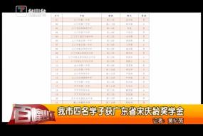 我市四名学子获广东省宋庆龄奖学金