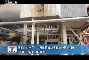 国能台山电厂1、2号机组成功实现对外移动供热