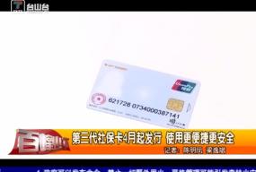 第三代社保卡4月起发行 使用更便捷更安全