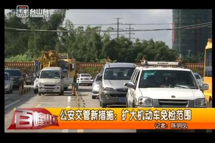 公安交管新措施:扩大机动车免检范围