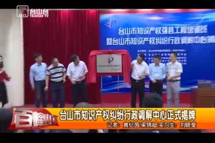台山市知识产权纠纷行政调解中心正式揭牌