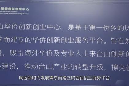 2020.12.26 台山周刊 侨创中心:搭建文创孵化平台 (2)