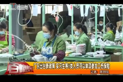 广东出台新政策 实习生等8类人员可以单项参加工伤保险