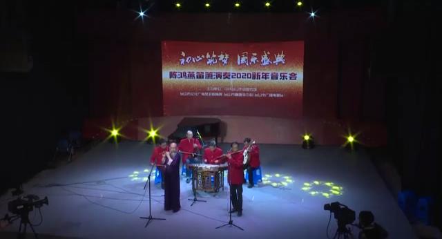 陈鸿燕笛箫演奏2020新年音乐会
