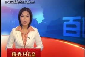 三合镇陈明湘家族心怀家乡 慷慨捐资为公益