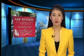《反洗钱法》颁布十周年宣传活动走进下川岛
