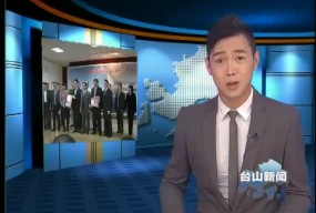 杰出华人蔡龙威博士捐赠大江镇文体中心用地