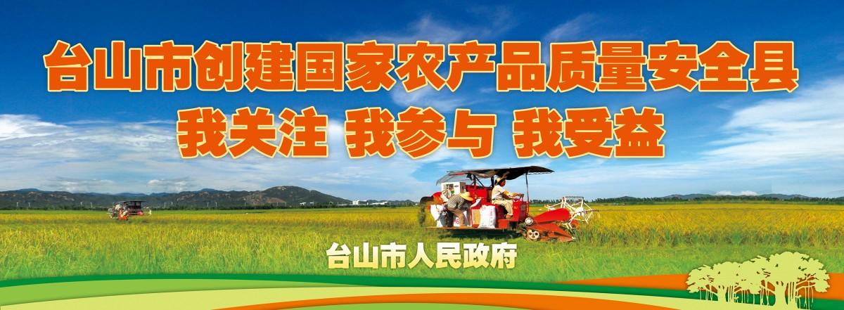 台山市创建国家农产品质量安全县