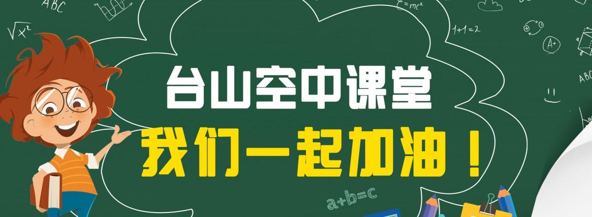 台山电视课堂
