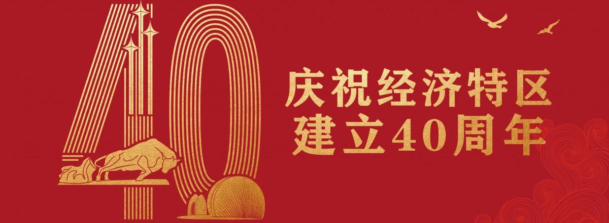 庆祝经济特区建立40周年