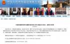 中国游客遭瑞典警方粗暴对待 外交部严正交涉