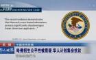哈佛歧视亚裔案将开审 立场不同双方各自发起声援