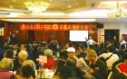 台山旅美乡亲代表恳亲大会在美国洛杉矶举行:畅叙乡情,共商发展
