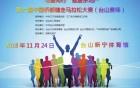 第六届中国侨都健走马拉松大赛