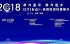 2018年江门(台山)—深圳投资环境推介会11月22日举行
