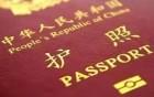 中国护照双叒叒又升值 最新免签落地签清单新鲜出炉就等你打卡!