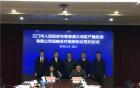 江门携手湾区产融公司,拟在五大领域进行合作