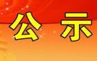台山市人民陪审员拟任命人选公示