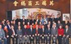 新任总理刘荣浩与蝉联副总理邓伟民掌舵 全美英端工商总会新旧职员交接典礼
