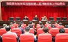 台山市召开第七轮常规巡察和第二轮村级巡察工作动员会