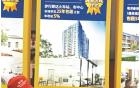 涨50多年的澳洲房价大跌 有中国买家损失首付弃购