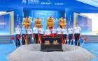 中南高科·台山智能装备产业园项目奠基开工
