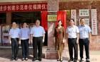 喜讯!台山市教育局获得一项省级荣誉称号