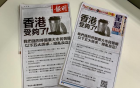 香港报纸刊登香港市民联署声明 提五大诉求