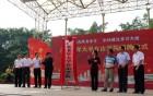 广东老年大学台山学院揭牌成立 倡导全民终身学习