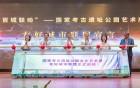 海丝系文脉,侨乡联五洲!第二届国家考古遗址公园文化艺术周正式开幕