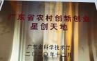 """我市润峰水产养殖有限公司上榜广东省第四批""""星创天地""""名单"""