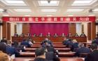 台山召开党史学习教育动员大会