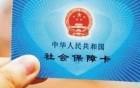 4月20日-4月30日 江门将暂停办理医保业务