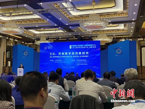 世界互联网大会期间举行的5G分论坛现场。<a target='_blank' href='http://www.chinanews.com/' >中新网</a> 吴涛 摄