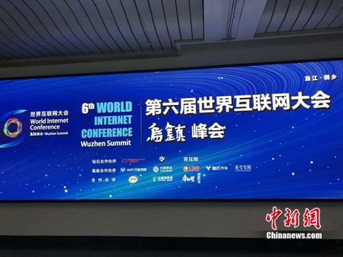 第六届世界互联网大会在乌镇举行。<a target='_blank' href='http://www.chinanews.com/' >中新网</a> 吴涛 摄