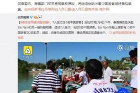 泰国普吉发生撞船事故致11名中国游客受伤