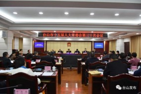 台山新任命1名副市长,3名局长