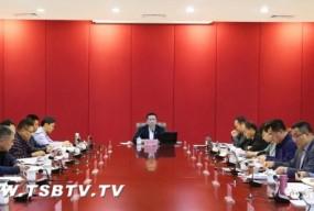 台山召开市政府党组会议 学习习总书记重要讲话精神