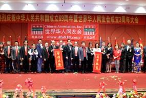 世界华人网友会举行庆祝祖国成立69周年联欢晚会