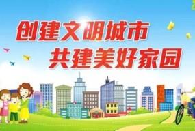 台山市创建全国文明城市倡议书