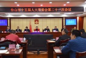 市十五届人大常委会第二十一次会议召开
