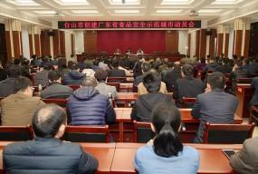 我市召开创建广东省食品安全示范城市动员会