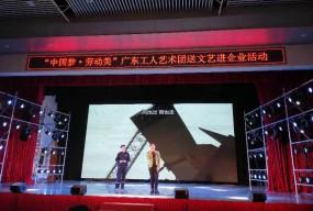 """2019""""中国梦·劳动美""""送文艺进台山企业"""