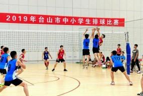 2019年台山市高中生排球比赛收官
