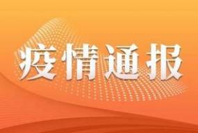 广东新增境外输入确诊病例11例!