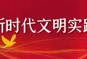 """台城街道举行新时代文明实践项目""""宁城民声汇""""启动仪式"""