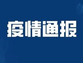 广东新增6+2!境外输入6例,无症状感染者2例!