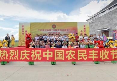 致敬劳动,感恩大地!庆祝首届中国农民丰收节